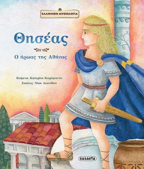 Θησέας, ο ήρωας της Αθήνας, , Κατερίνα Καρόγιαννη, Susaeta